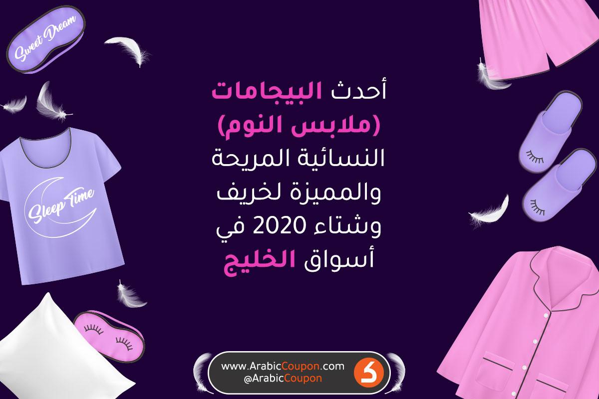 احدث تصاميم البيجامات النسائية لخريف وشتاء 2020 - اخر اخبار الموضة في السوق الخليجية - اكتوبر