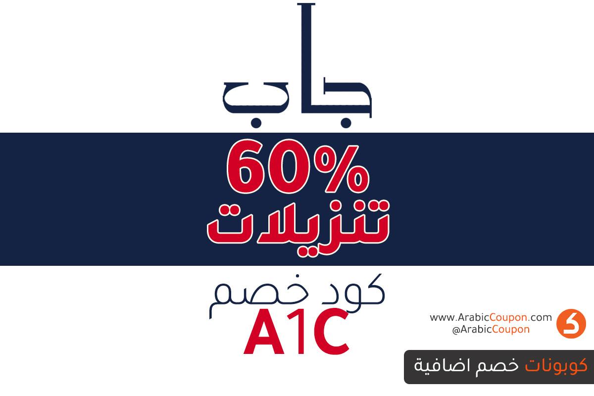 تنزيلات جاب الهائلة التي تصل 60% مع كود خصم اضافي - احدث العروض والخصومات في الخليج