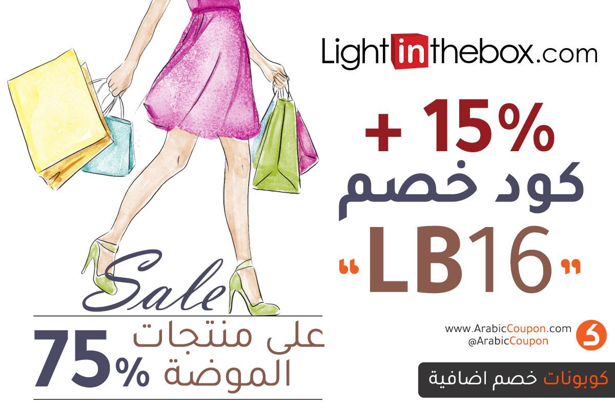 تخفييضات تصل 75% من لايت ان ذا بوكس على منتجات الموضة مع 15% كود خصم اضافي
