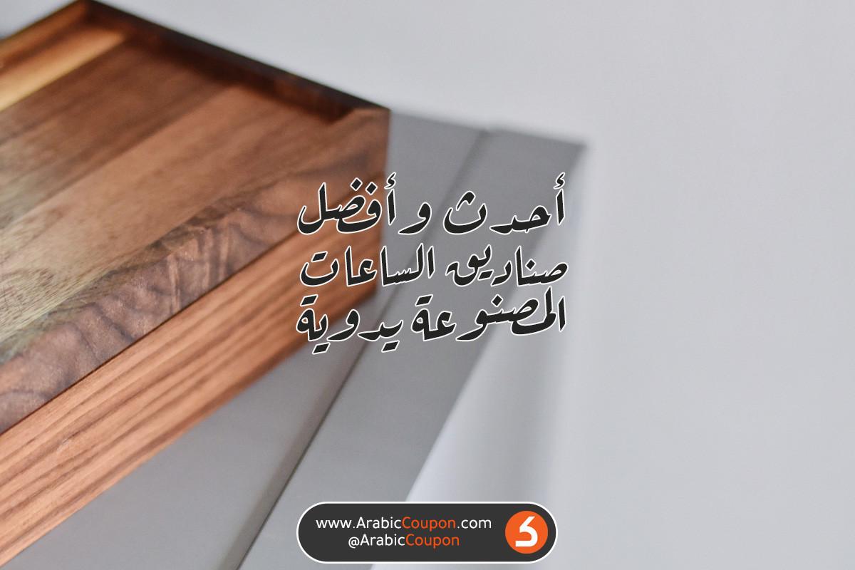 أفضل واجمل صناديق حفظ الساعات المصنوعة يدويا من افخم انواع الخشب