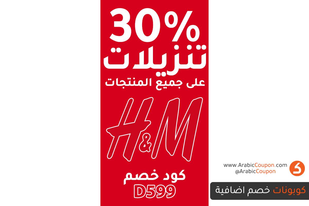 بدات تنزيلات اتش & ام بـ30% مع 10% كود خصم اضافي لتتمتعوا بخصم 40% لجميع المنتجات