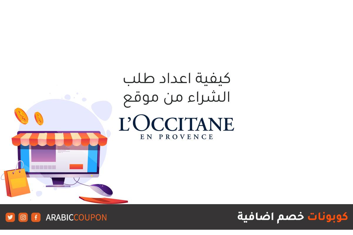 كيفية الشراء اونلاين من موقع لوكسيتان (L'Occitane) مع كوبونات وكودات اضافية