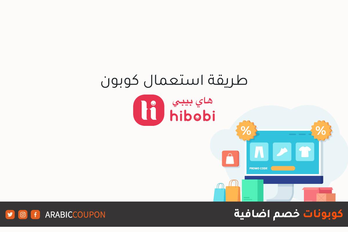 كيفية استخدام كود خصم هاي بيبي (HIBOBI) للتسوق اونلاين مع كوبون خصم اضافي