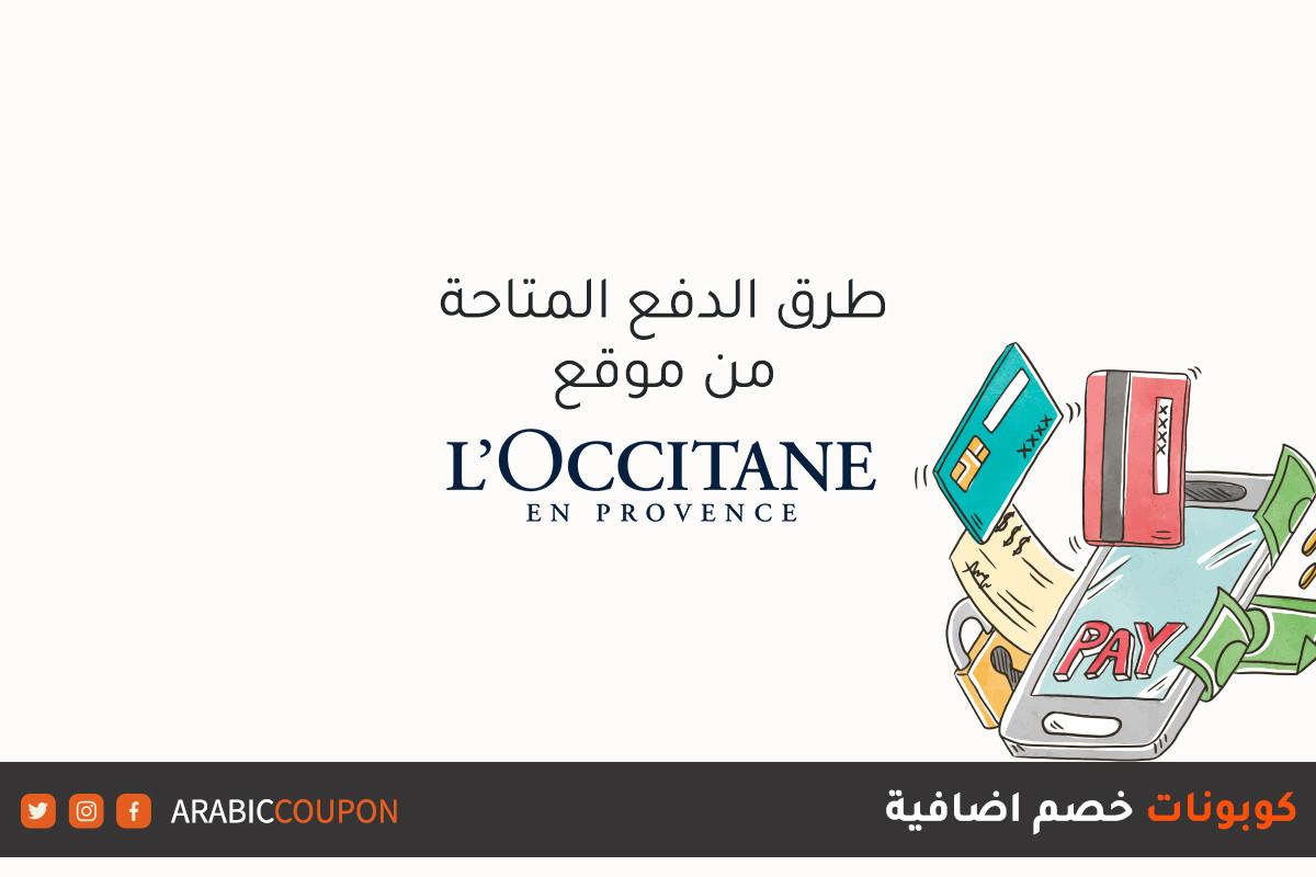 طرق الدفع المتوفرة والمدعومة من موقع لوكسيتان (L'Occitane) للتسوق اونلاين مع كوبونات اضافية