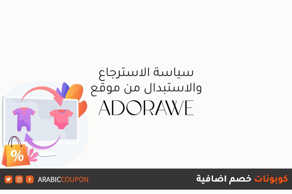 سياسة الارجاع والاستبدال مع موقع ادوراوي (ADORAWE) مع كوبونات خصم اضافية