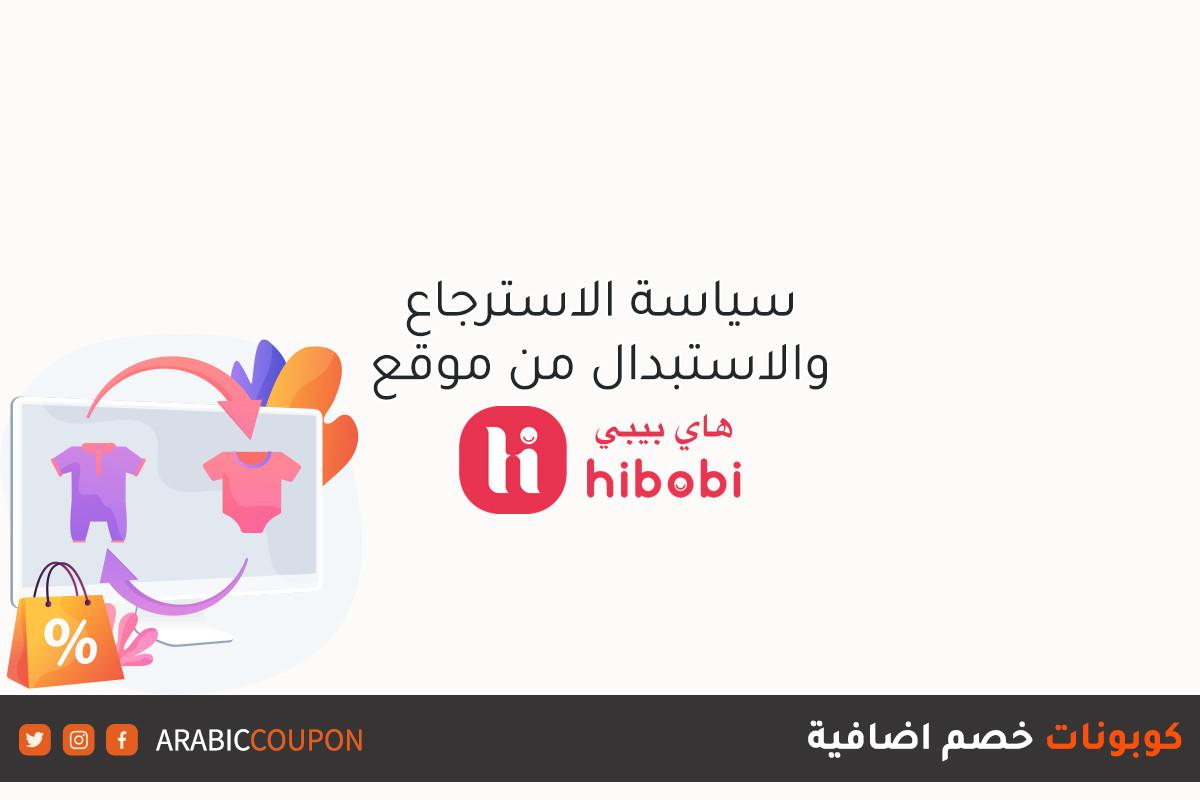 سياسة الارجاع من موقع هاي بيبي (HIBOBI) مع كوبونات خصم اضافية