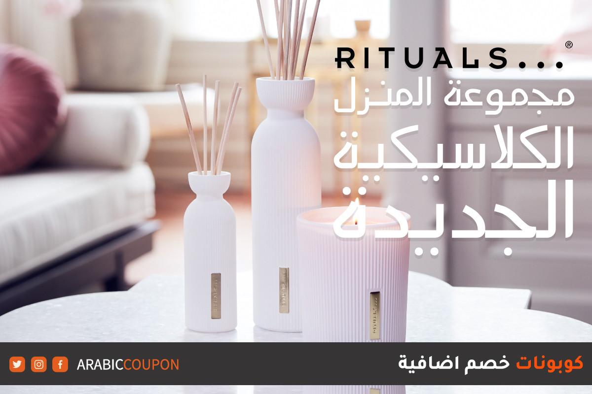 """اطلق موقع ريتوالز """"RITUALS"""" مجموعة المنزل الكلاسيكي """"HOME CLASSIC COLLECTION"""" الجديد مع كوبونات واكواد خصم"""