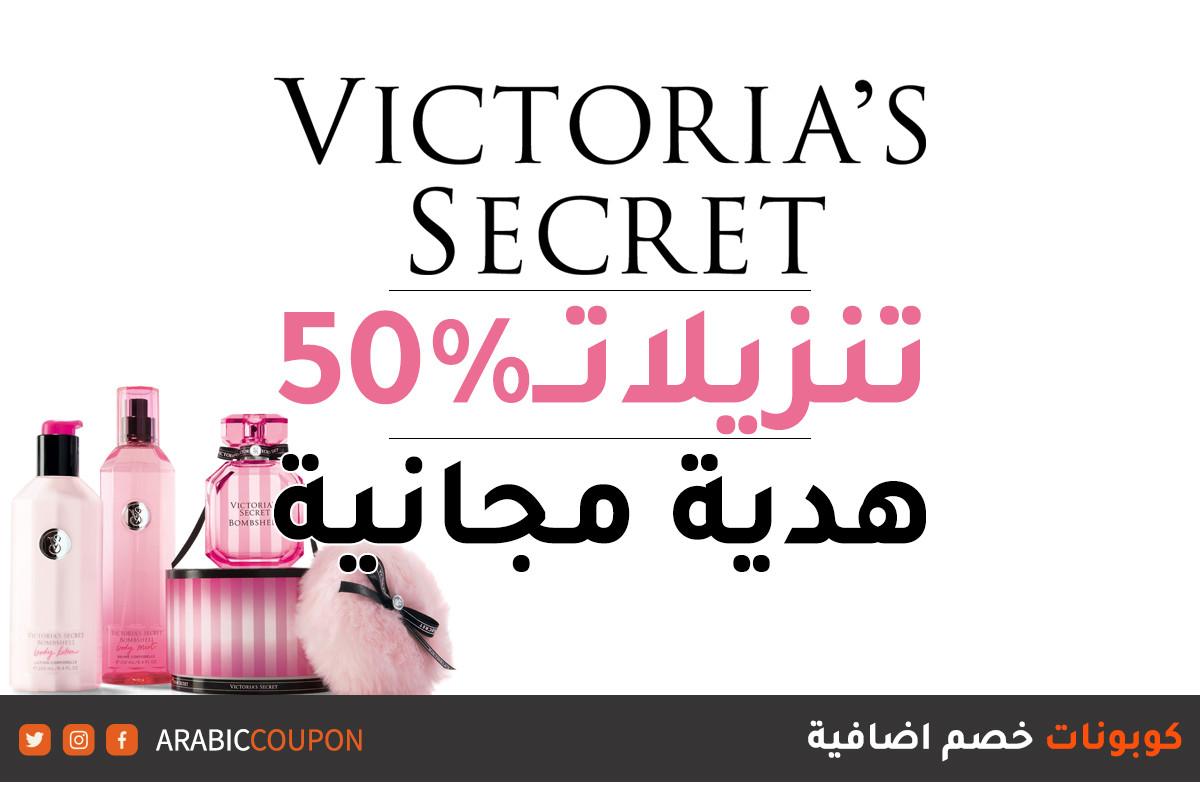 تنزيلات فيكتوريا سيكريت تصل 50% مع هدية مجانية وتوصيل مجاني & كوبون خصم