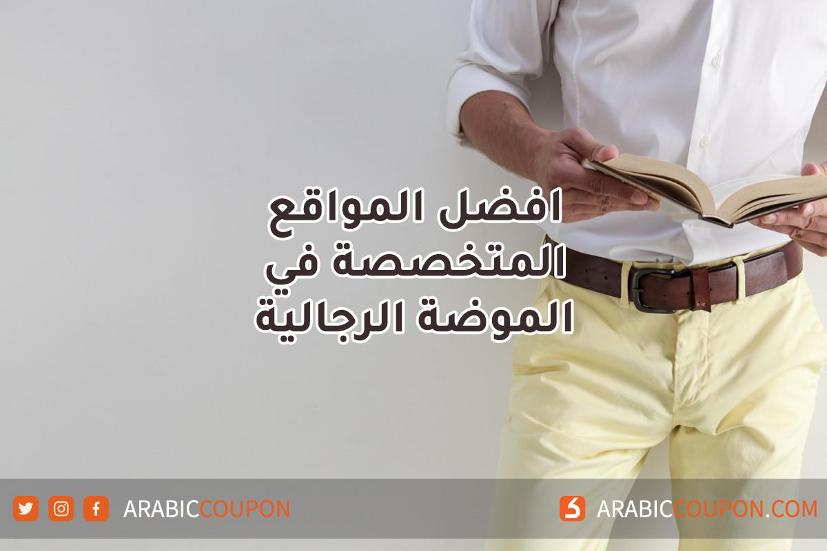 افضل المواقع المتخصصة في توفير الموضة الرجالية في اسواق الخليج - 2021