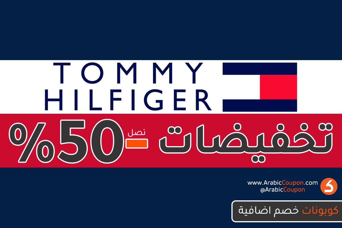 تخفيضات تومي هيلفيغر تصل 50% (صفقات اغسطس 2020)