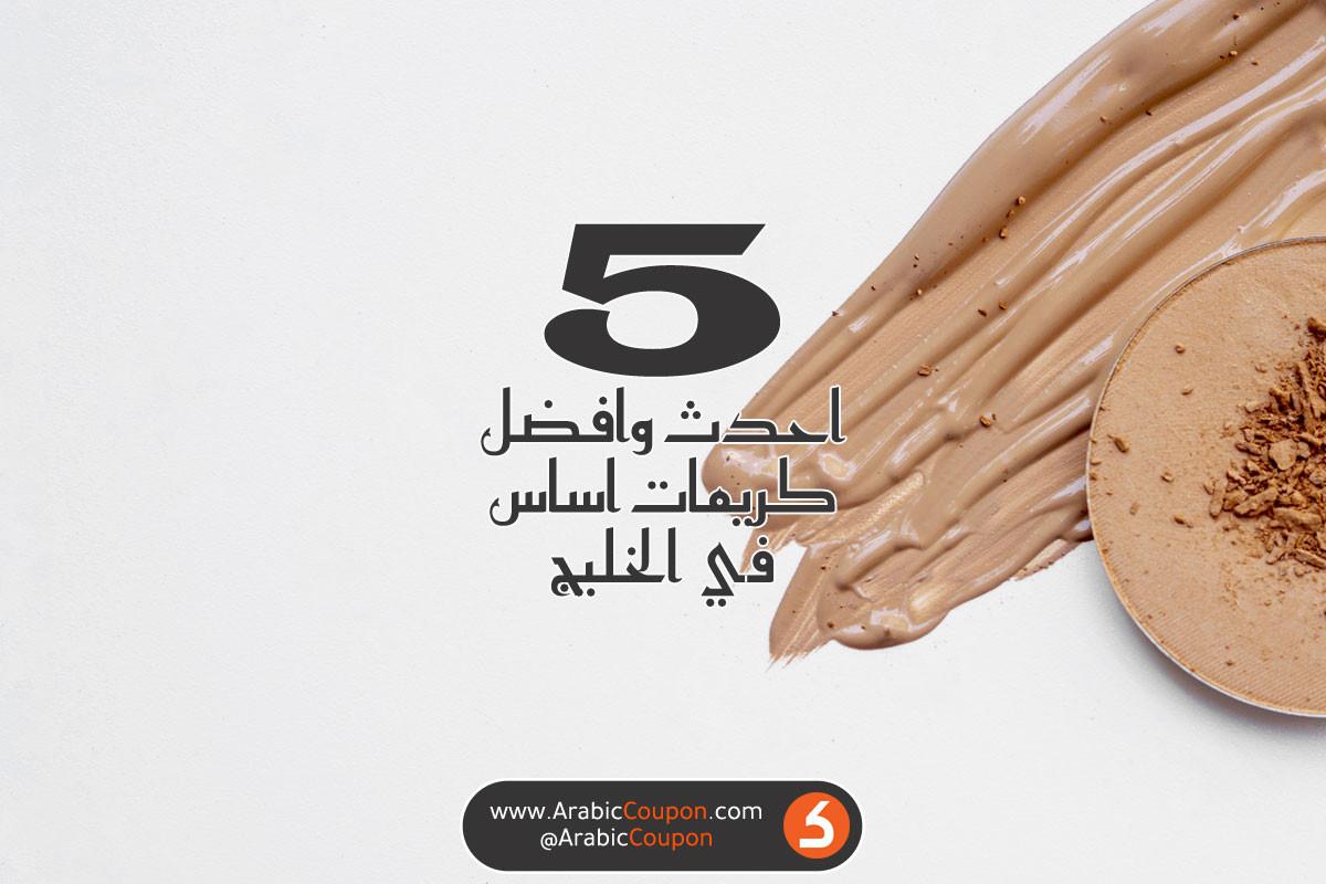 احدث وافضل 5 كريمات اساس (الفاونديشن) في الخليج - اخبار الموضة 2020