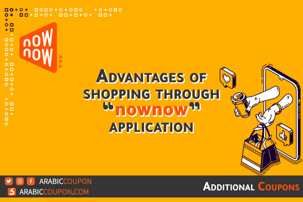 Advantages of shopping and buying from the nownow app with extra discount coupons