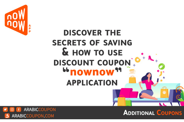 """Discover ways to save when using the """"nownow"""" application and how to use the """"nownow"""" coupon code."""