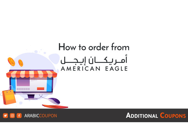 Steps to prepare an online purchase order from the American Eagle website with extra coupons