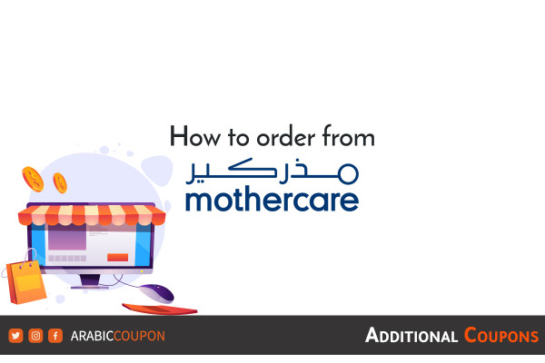How to buy and shop online from the Mothercare website with extra coupons & discount codes