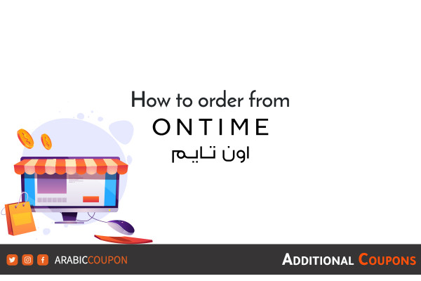 How to shop online from the Ontime with NEW ontime promo codes and coupons