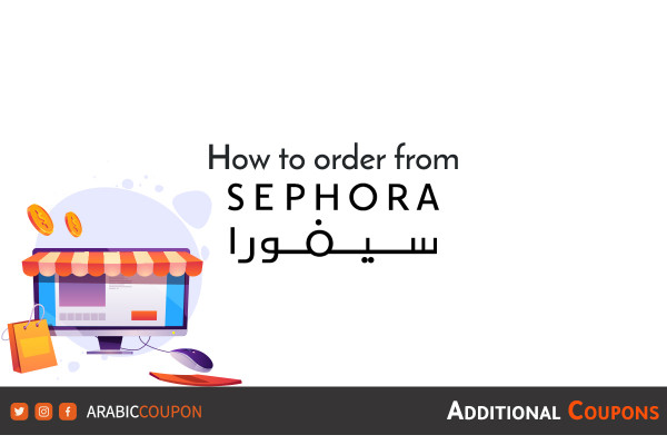 Successful online shopping method / steps from SEPHORA with additional coupons and promo codes