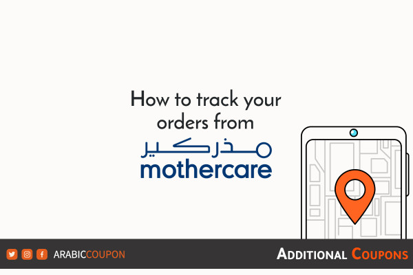 Ways to track orders from Mothercare with additional coupons & promo codes