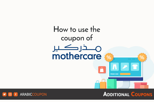 How to use and activate the Mothercare coupon and promo code with additional coupons and discount codes
