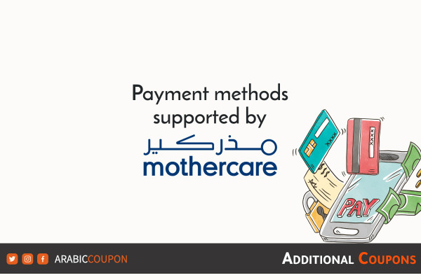 Payment methods available when shopping online from Mothercare with additional coupons