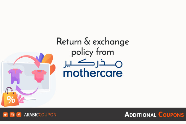 Return and exchange policy in addition to the method of canceling orders from the Mothercare website