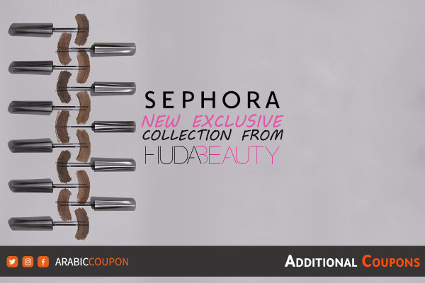 The arrival of the exclusive collection of Huda Beauty brand for online shopping from Sephora with additional coupons & promo codes