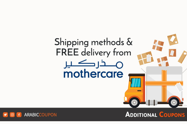 All you need to know about free shipping and delivery services from Mothercare plus coupons