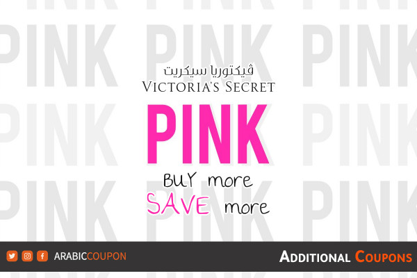 Victoria's Secret PINK announced shop more & save more offer with additional promo code