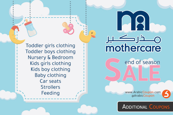 Mothercare has launched an end-of-season sale campaign of 75% - store news - Arabic Coupon
