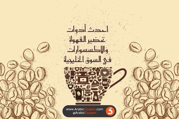 أحدث مستلزمات واكسسوارات القهوة في أسواق الخليج - أخبار السوق العربية والخليجية - أكتوبر 2020