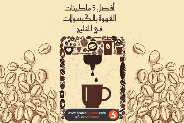 أفضل 5 ماكينات القهوة بالكبسولات في الخليج - احدث الاخبار في الخليج 2020