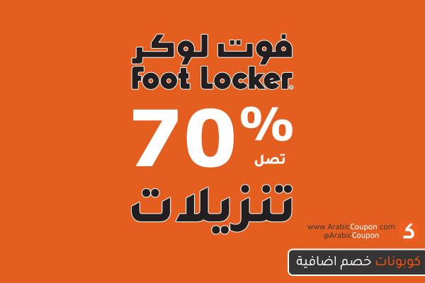 خصومات فوت لوكر تصل الى 70% على معظم المنتجات في السعودية, الكويت, الامارات ومصر