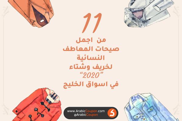 11 من اجمل صيحات المعاطف النسائية لخريف وشتاء 2020 في اسواق الخليج - احدث اخبار الموضة