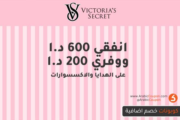 وفر 200 درهم عند إنفاق 600 درهم من فيكتوريا سيكريت - أحدث العروض