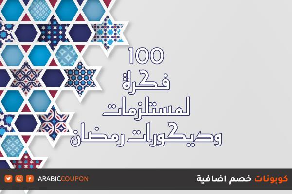 100 فكرة لمستلزمات وديكورات رمضان مع كوبونات خصم اضافية