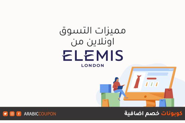 مميزات الشراء اونلاين من موقع إيليمس (Elemis) مع كوبونات خصم اضافية