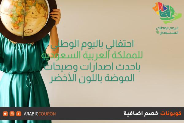 اجمل صيحات الازياء للاحتفال باليوم الوطني للمملكة العربية السعودية باللون الأخضر - كوبونات اليوم الوطني السعودي