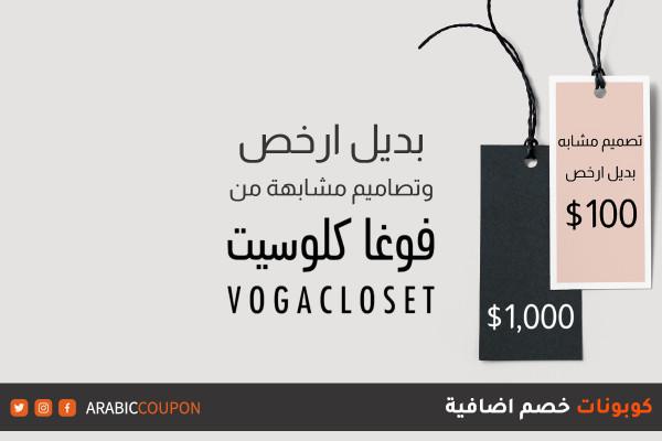 تصاميم مشابهة وبدائل ارخص من موقع فوغا كلوسيت (Vogacloset) لاحدث صيحات الموضة النسائية مع كوبونات اضافية