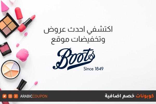 اطلق موقع بوتس (Boots) في السعودية احدث عروض وخصومات صيف عام 2021