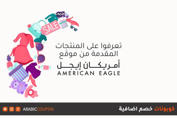 تعرف على منتجات موقع امريكان ايجل (American Eagle) المتاحة للتسوق اونلاين مع كوبونات خصم