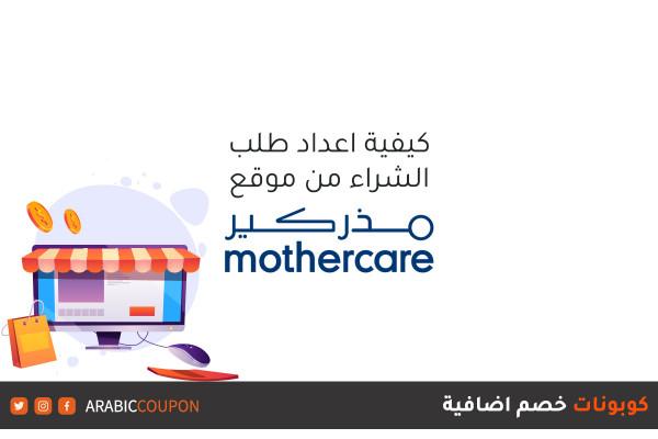 طريقة الشراء والتسوق اونلاين من موقع مذركير (Mothercare) مع كوبونات وأكواد خصم اضافية
