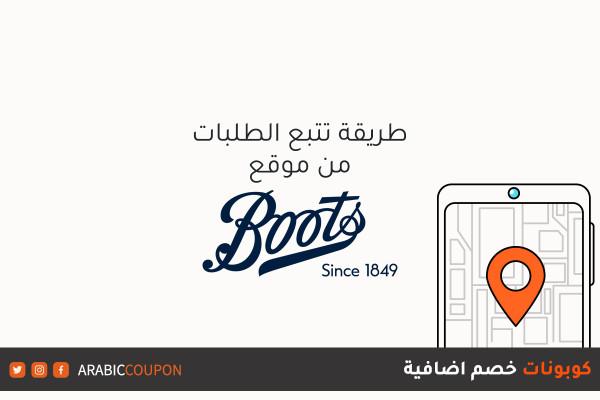طرق تتبع الطلبات من موقع بوتس (Boots) عند الشراء اونلاين مع كودات خصم اضافية