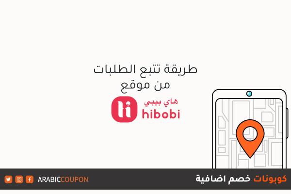 طرق تتبع الطلبات من موقع هاي بيبي (HIBOBI) مع كود خصم اضافي
