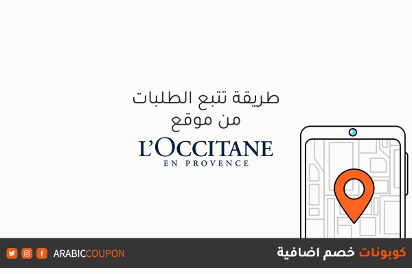 خطوات تتبع الطلبات اونلاين من موقع لوكسيتان (L'Occitane) مع كوبونات خصم