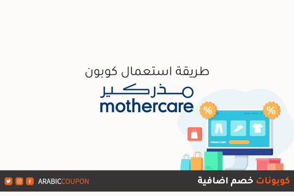 طريقة استخدام وتفعيل كوبون وكود خصم مذركير (Mothercare) بالاضافة الى كوبونات وكودات خصم