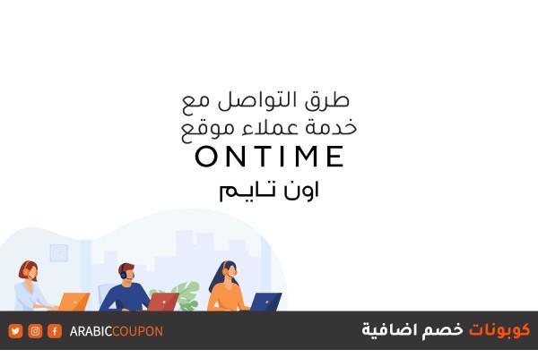 طرق التواصل مع فريق خدمة عملاء موقع اون تايم (Ontime) - مراجعة اشهر مواقع التسوق اونلاين