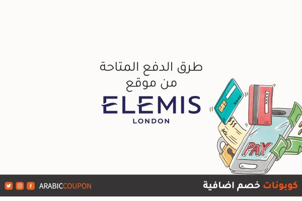 طرق الدفع المتاحة عند الشراء اونلاين من موقع إيليمس (Elemis) مع كودات خصم اضافية