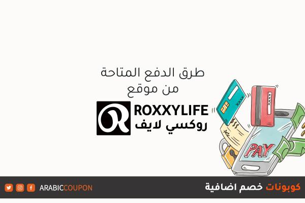 طرق الدفع المدعومة من موقع روكسي لايف (RoxxyLife) عند التسوق عبر الانترنت مع كودات خصم اضافية