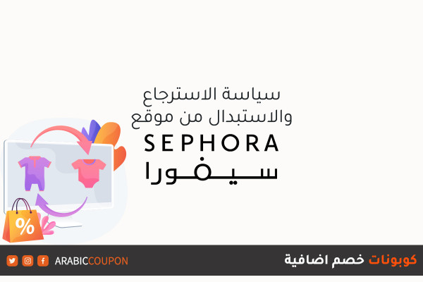"""تعرف على سياسة الاسترجاع والاستبدال من موقع سيفورا """"SEPHORA"""" مع كوبونات خصم اضافية"""