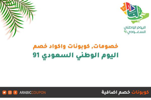 ما هي خصومات,صفقات, كوبونات واكواد خصم اليوم الوطني السعودي ٩١